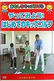 やってみよう!はじめてのキッズゴルフ [DVD]