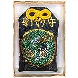 開運厄除 身代りお守り 肌守り箱入り 岩国に鎮座する神社白崎八幡宮で祈願済み