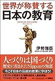 世界が称賛する 日本の教育