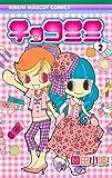 チョコミミ 2 (りぼんマスコットコミックス)