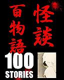 怪談百物語(日本のホラー 東海道四谷怪談、番町皿屋敷、牡丹灯籠、他): 田中怪奇文庫