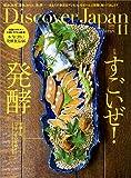 Discover Japan(ディスカバージャパン) 2019年 11月号