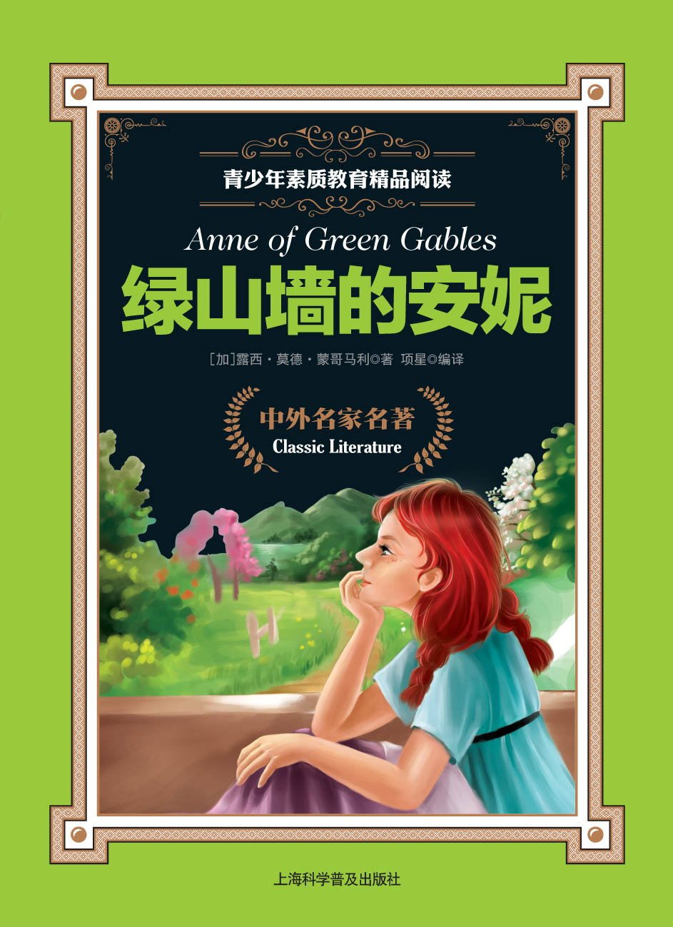 Download Anne of Green Gables (Chinese Edition) pdf epub