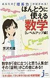 あなたの「理系力」が試される!  ほんとうに使える数学 レベルアップ編 (じっぴコンパクト新書)