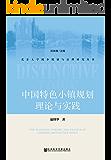 中国特色小镇规划理论与实践 (北京大学城乡规划与治理研究丛书)
