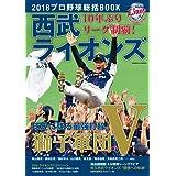 2018プロ野球総括BOOK 西武ライオンズ優勝特集号 (COSMIC MOOK)