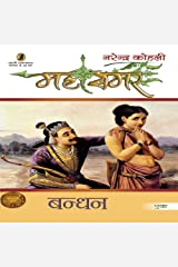 Bandhan : Mahasmar - 1 (Hindi Edition) Kindle Edition
