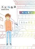 五反田物語 (ビッグコミックス)