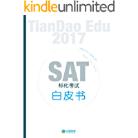 2017SAT标化考试白皮书