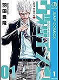 ヴォッチメン 1 (ジャンプコミックスDIGITAL)