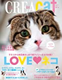 CREA Due cat no 4 LOVE・ネコ