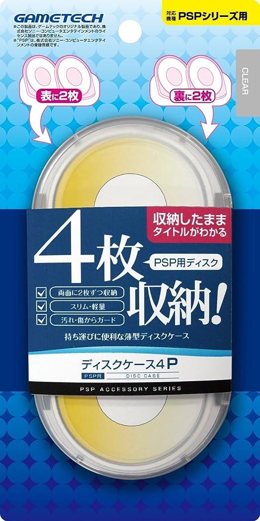 オリエント速い慣らすソニー?コンピュータエンタテインメント ライセンス商品 UMD用ケース for PSP ブラック