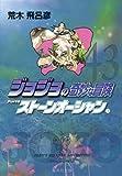 ジョジョの奇妙な冒険 43 Part6 ストーンオーシャン 4 (集英社文庫(コミック版))