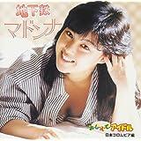 おしえてアイドル~80sアイドル・コレクション 日本コロムビア編