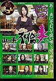 山の手不倫妻 2 [DVD]