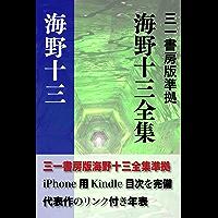 unno juuza ketteiban zen176sakuhin (innkunabula_p_d) (Japanese Edition) book cover