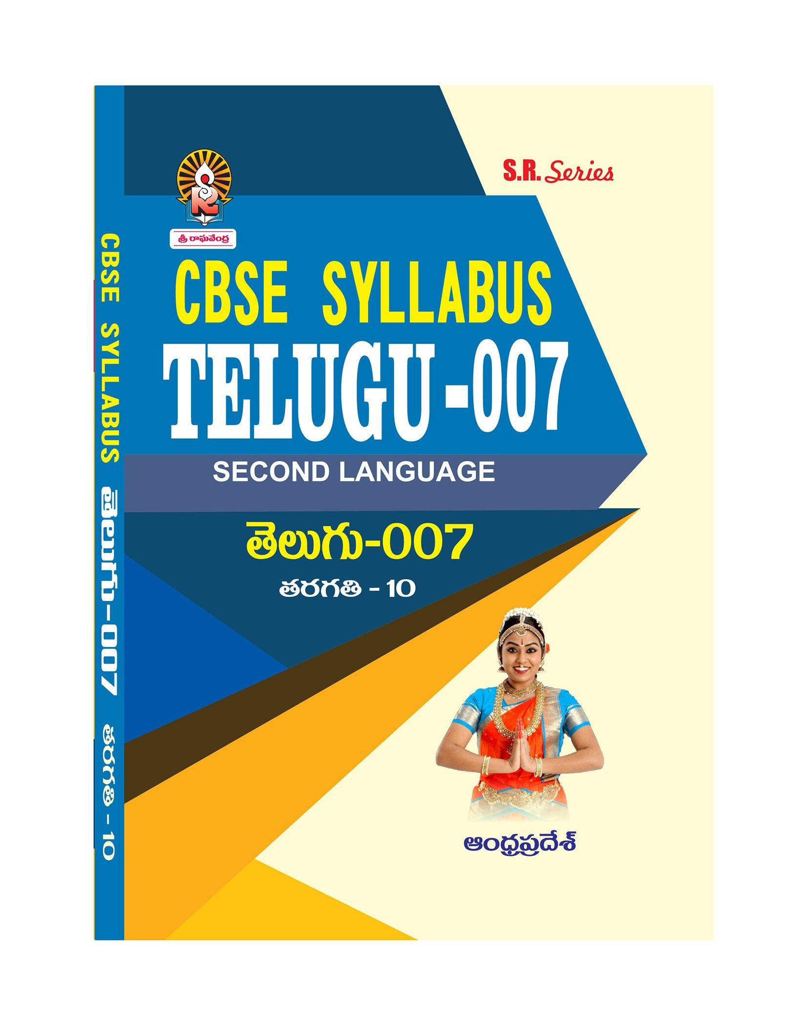 CBSE Syllabus 10th Telugu-007: Amazon.in: Sri Dhittakavi ...