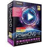 サイバーリンク PowerDVD 17 Ultra 乗換え・アップグレード