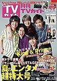 月刊TVガイド福岡・佐賀・大分版 2019年7月号
