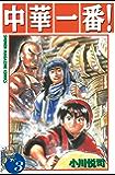 中華一番(3) (週刊少年マガジンコミックス)