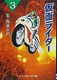 仮面ライダー (3) (中公文庫―コミック版)