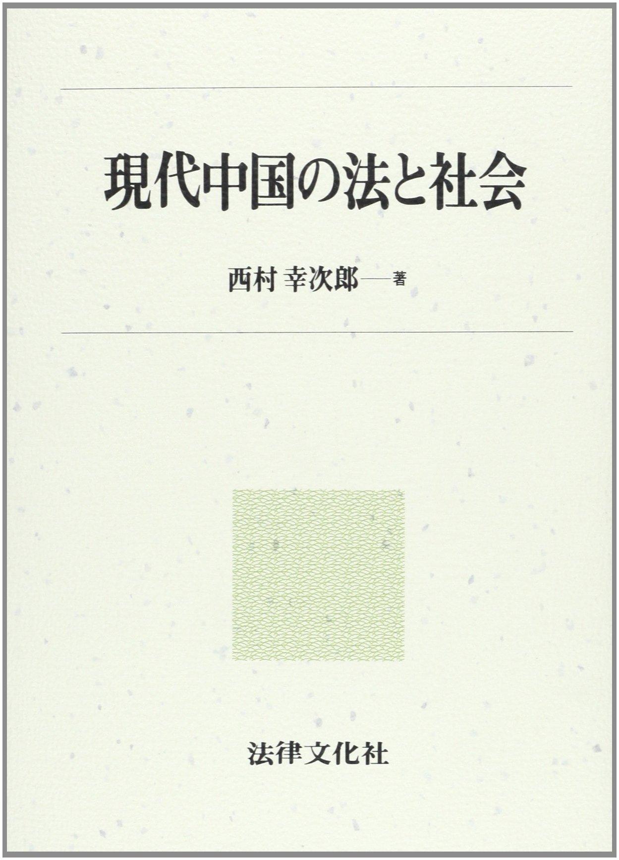 現代中国の法と社会 | 西村 幸次...