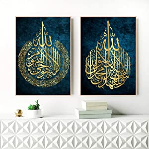 Ayat ul kursi Islamic Wall Art Canvas Painting Islamic Gift Muslim Wedding Decor Blue Golden Quran Arabic Calligraphy Poster Art Print MashaAllah Religious Artwork Home Decoration 40X60CMx2 Unframed