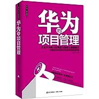 华为的项目管理:中国顶尖商学院最受欢迎的项目管理课程