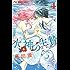 水神の生贄(4) (フラワーコミックス)