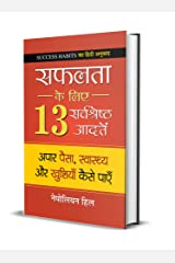 "Safalta Ke Liye 13 Sarvashreshtha Aadaten : Hindi Translation of International Bestseller ""Success Habits by Napoleon Hill"" (Best Selling Books of All Time) (Hindi Edition) Kindle Edition"