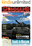 コマンドマガジン第138号: ムツェンスクの戦い