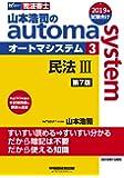 司法書士 山本浩司のautoma system (3) 民法(3) (債権編・親族・相続編) 第7版 (W(WASEDA)セミナー 司法書士)