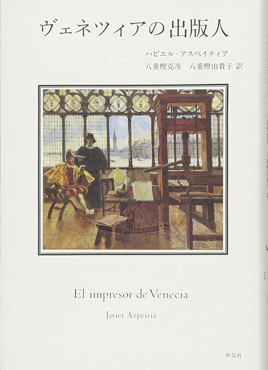 リビングルームバルコニー祭司楽園への道 (河出文庫)
