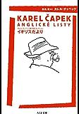 イギリスだより ――カレル・チャペック旅行記コレクション (ちくま文庫)
