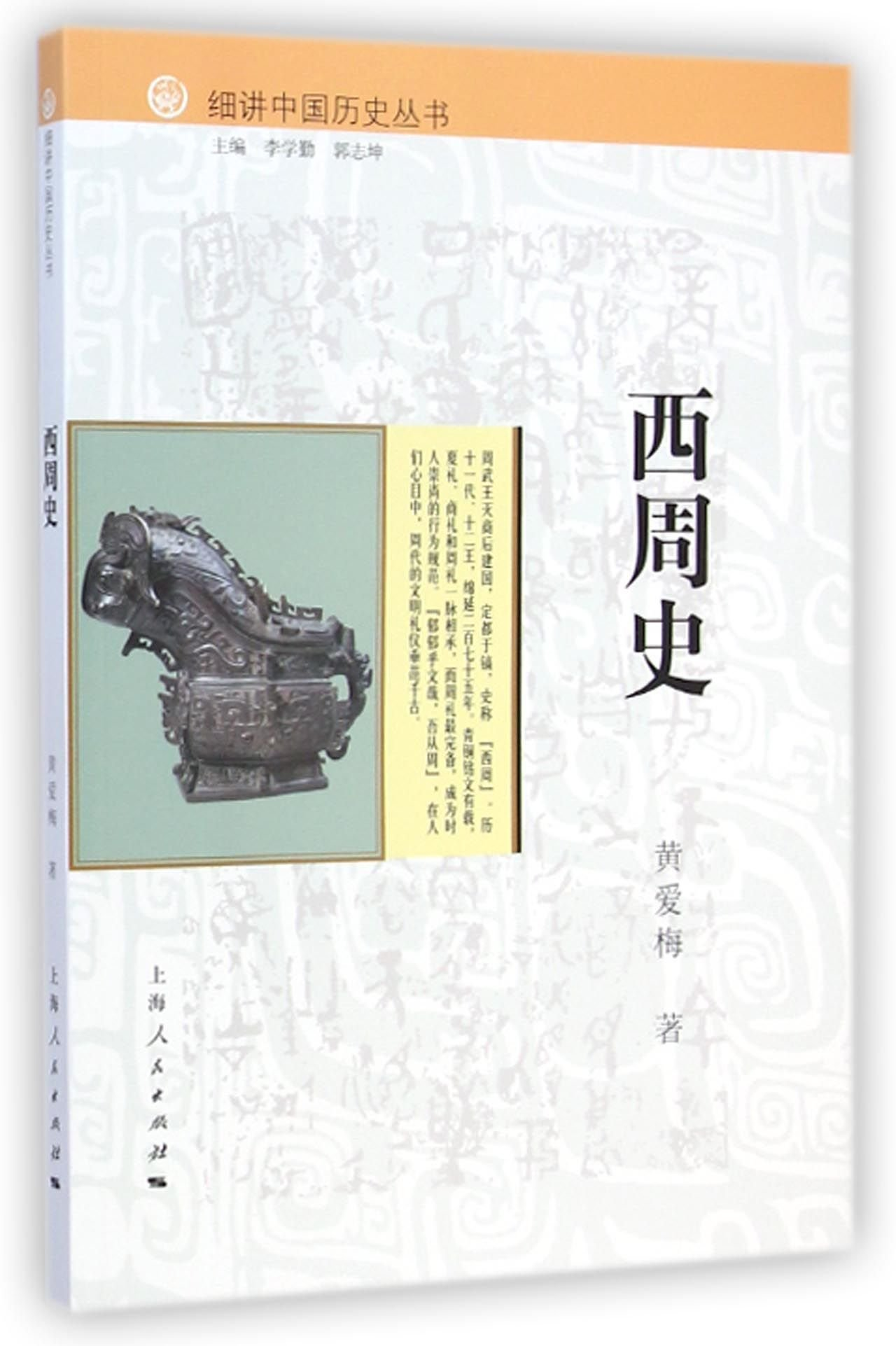 Download The History of Western Zhou Dynasty ebook