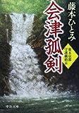 会津孤剣 - 幕末京都守護職始末 (中公文庫)