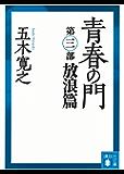 青春の門 第三部 放浪篇 【五木寛之ノベリスク】 (講談社文庫)