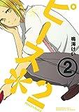 ピース*2 (2) (ガンガンコミックス)