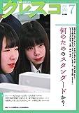 月刊 クレスコ 7月号(no.208)