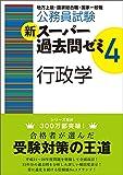 公務員試験 新スーパー過去問ゼミ4 行政学