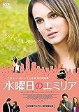 水曜日のエミリア [DVD]