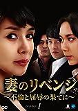 [DVD]妻のリベンジ~不倫と屈辱の果てに~DVD-BOX1