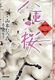 八重の桜 一