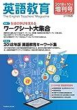 生徒の学びを支える ワークシート大集合 2018年 10 月号 [雑誌]: 英語教育 増刊