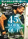 トレーニングマガジン vol.59 特集:45min. WORKOUT (B.B.MOOK1422)