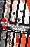 Deep Loveパオの物語(1) (一週間コミックス)
