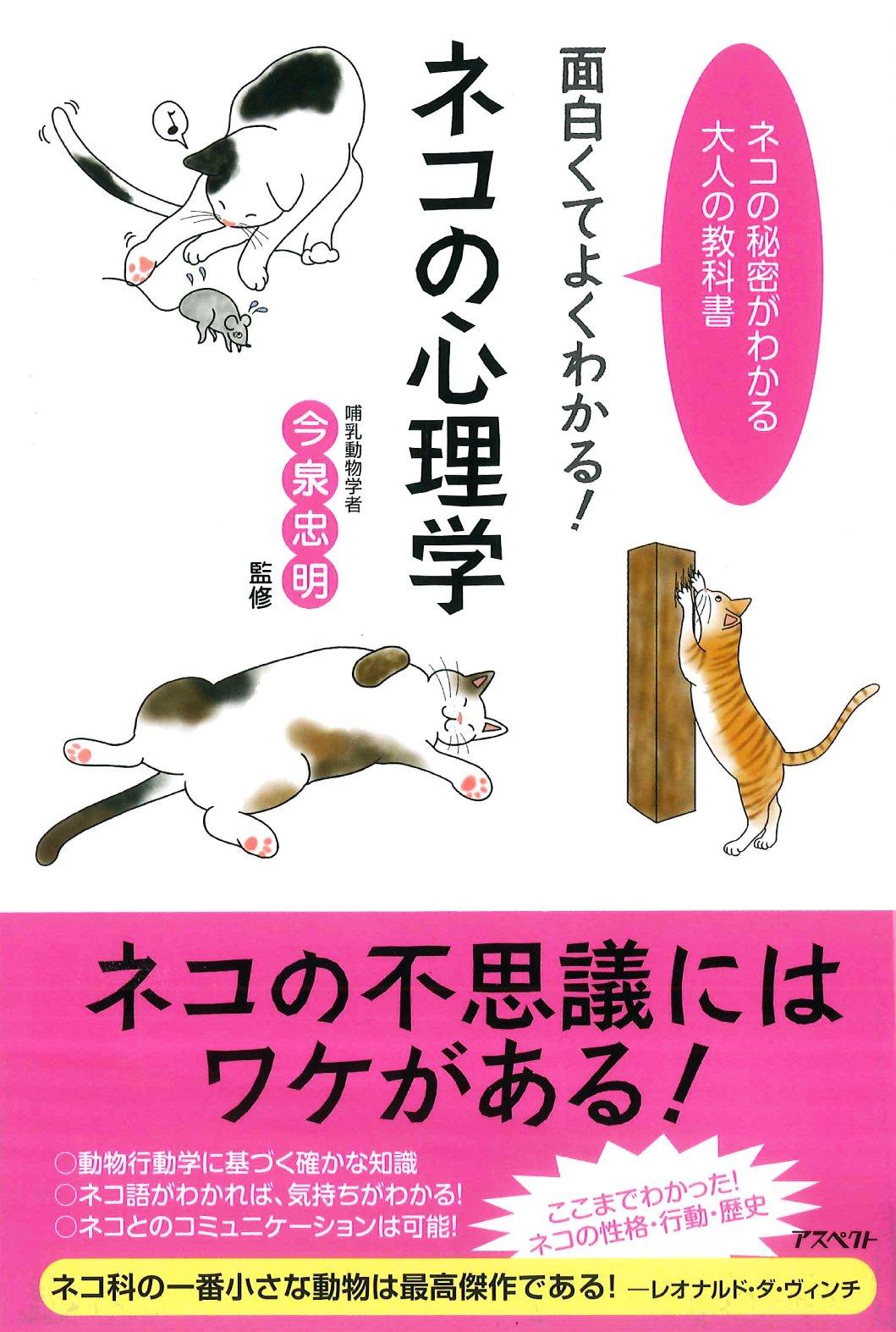 Download Omoshirokute yoku wakaru neko no shinrigaku : neko no himitsu ga wakaru otona no kyōkasho pdf epub
