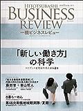 一橋ビジネスレビュー 2018年SUM.66巻1号―働き方の社会科学