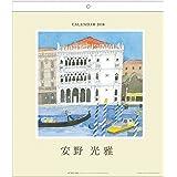 アートプリントジャパン 2018年 安野光雅カレンダー No.067 1000093400