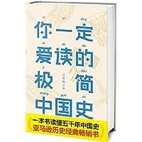 作家榜经典:你一定爱读的极简中国史(全新未删节插图珍藏版)